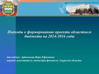 докладчик:  Артемьева Вера Ефимовна первый заместитель министра финансов Амурской области