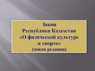 Закон  Республики Казахстан  «О физической культуре  и спорте» (новая редация)