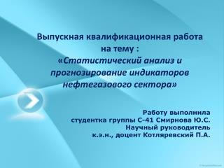 Работу выполнила студентка группы С-41 Смирнова Ю.С. Научный руководитель