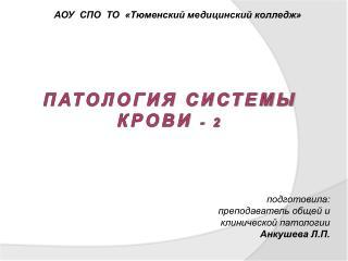 Патология системы крови  - 2
