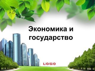 Экономика и государство