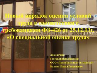 Докладчик: Генеральный директор ООО «Промышленная экспертиза» Каптюг Павел Георгиевич