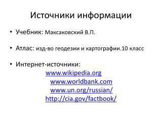 Источники информации