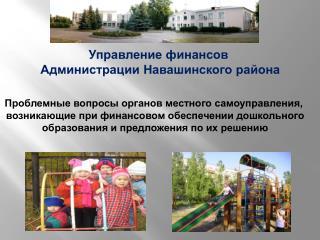 Управление финансов  Администрации Навашинского района