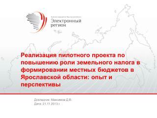Докладчик:  Максимов Д.В . Дата :  21. 1 1.2013  г.