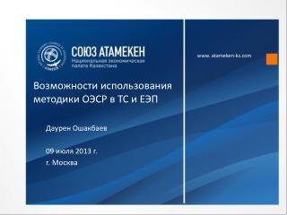 Возможности использования методики ОЭСР в ТС и ЕЭП