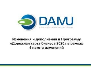 Изменения и  дополнения  в Программу  «Дорожная карта бизнеса 2020» в рамках  4 пакета изменений