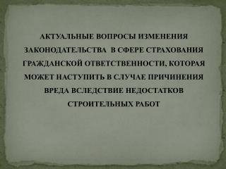 СИСТЕМА ВОЗМЕЩЕНИЯ ВРЕДА (применялась до 01.07.2013)