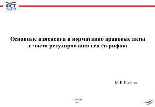Основные  изменения в нормативно правовые акты  в части регулирования цен (тарифов)