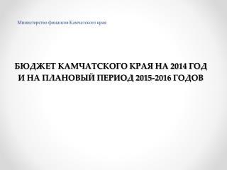 Министерство финансов Камчатского края