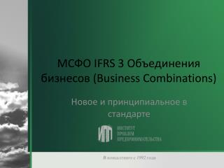 ????  IFRS 3  ??????????? ???????? ( Business Combinations)