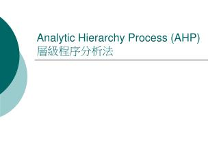 Analytic Hierarchy Process (AHP) 層級程序分析法