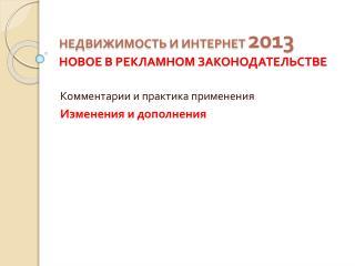 НЕДВИЖИМОСТЬ И ИНТЕРНЕТ  2013 НОВОЕ В РЕКЛАМНОМ ЗАКОНОДАТЕЛЬСТВЕ