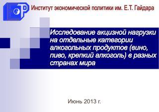 Институт экономической политики им . Е.Т. Гайдара