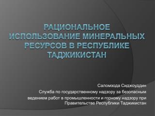 Рациональное использование минеральных ресурсов в Республике Таджикистан