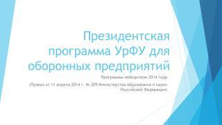 Президентская программа УрФУ для оборонных предприятий