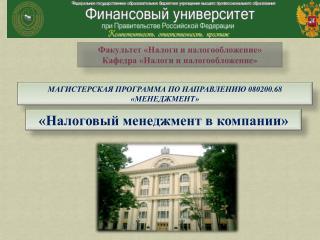 Факультет «Налоги и налогообложение» Кафедра «Налоги  и  налогообложение »