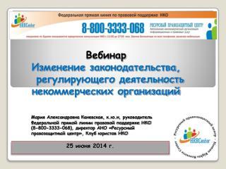 Вебинар Изменение законодательства, регулирующего деятельность н екоммерческих организаций