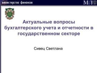 Актуальные вопросы бухгалтерского учета и отчетности в государственном секторе