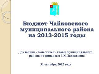 Бюджет Чайковского муниципального района на 2013-2015 годы