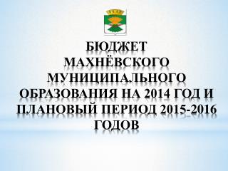 БЮДЖЕТ  МАХНЁВСКОГО МУНИЦИПАЛЬНОГО ОБРАЗОВАНИЯ НА 2014 ГОД И ПЛАНОВЫЙ ПЕРИОД 2015-2016 ГОДОВ