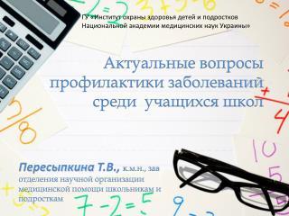 Актуальные вопросы профилактики  заболеваний среди   учащихся школ