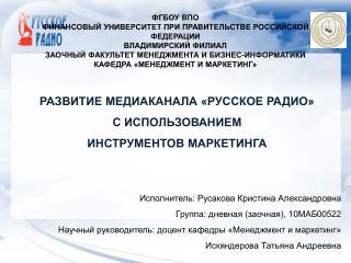 Исполнитель:  Русакова  Кристина Александровна Группа :  дневная (заочная), 10МАБ00522