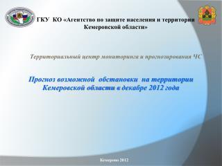 Прогноз возможной  обстановки  на территории  Кемеровской области в  декабре 2012  года