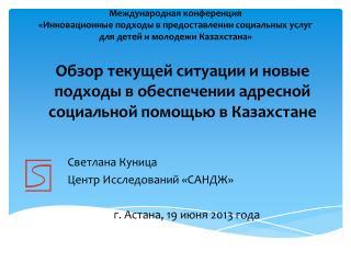 Обзор текущей ситуации и новые подходы в обеспечении адресной социальной  помощью  в Казахстане