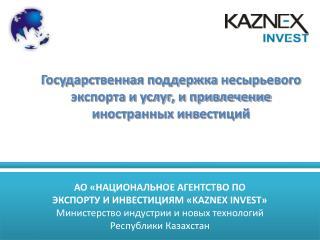 Государственная поддержка  несырьевого экспорта и услуг, и  привлечение иностранных инвестиций