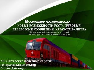 АО «Литовские железные дороги» Генеральный директор Стасис Дайлидка