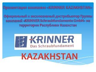 Презентация компании « KRINNER KAZAKHSTAN »