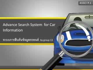 Advance  Search  System  for  Car Information ระบบการสืบค้นข้อมูลรถยนต์