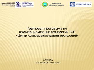Грантовая  программа по коммерциализации технологий ТОО «Центр коммерциализации технологий»