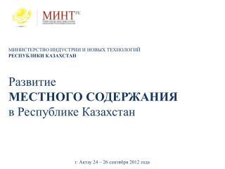 Развитие МЕСТНОГО СОДЕРЖАНИЯ в Республике Казахстан