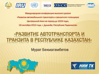 «Развитие автотранспорта и транзита в Республике Казахстан »