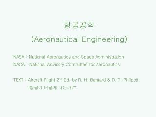 항공공학  (Aeronautical Engineering) NASA : National Aeronautics and Space Administration
