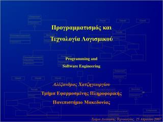 Προγραμματισμός και  Τεχνολογία Λογισμικού Programming and Software Engineering