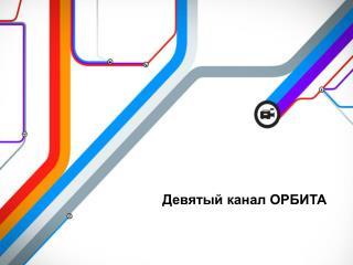 Девятый канал ОРБИТА