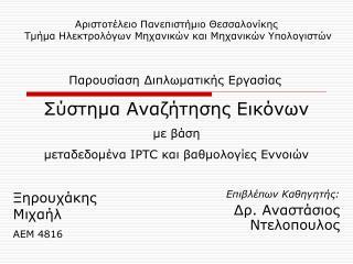 Αριστοτέλειο Πανεπιστήμιο Θεσσαλονίκης  Τμήμα Ηλεκτρολόγων Μηχανικών και Μηχανικών Υπολογιστών