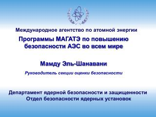 Департамент ядерной безопасности и защищенности  Отдел безопасности ядерных установок