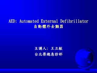 AED: Automated External Defibrillator ???????
