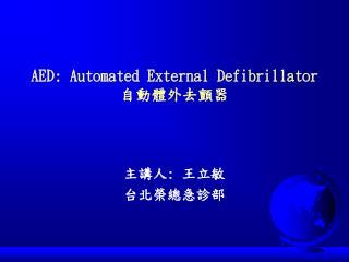 AED: Automated External Defibrillator 自動體外去顫器