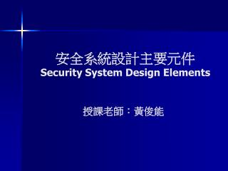 安全系統設計主要元件 Security System Design Elements