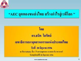 """"""" AEC  ยุคทองขนส่งไทย สร้างกำไรสู่เวทีโลก  """""""