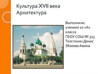 Культура  XVII  века Архитектура