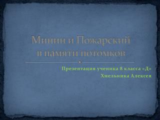 Минин и Пожарский  в памяти потомков