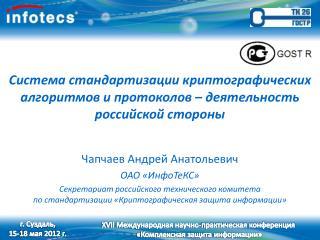 г. Суздаль,  15-18  мая 2012 г.