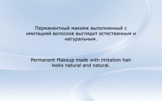 Перманентный макияж выполненный с имитацией волосков выглядит естественным и натуральным.
