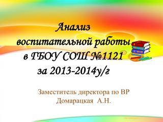 Анализ воспитательной работы  в ГБОУ СОШ №1121  за 2013-2014у/г